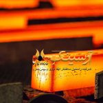 فروش فولاد گرمکار راستین ساختار